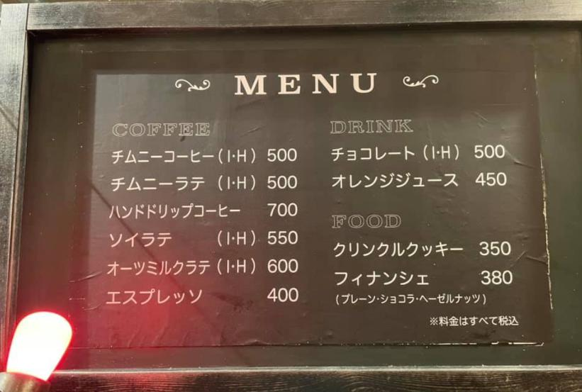 渋谷のチムニーコーヒーのオープンはいつ?場所や営業時間は?品質や口コミ メニュー